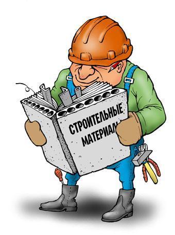 Стройматериалы, отделочные материалы, Киев