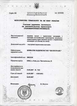 Лицензия на грузовые перевозки Киев, Украина